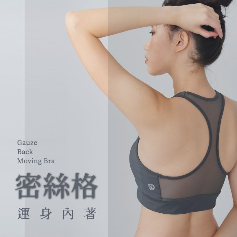 Gauze  Back  Moving Bra 密絲格運身內著